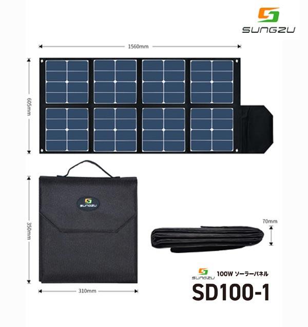サンズ パワーステーション 100W ソーラーパネル 品番: SD100-1 (SUNGZU Power Station 100W Solar Panel) ※送料無料 (沖縄県および離島は除く)