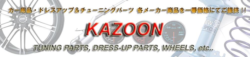 KAZOON カー用品 楽天市場店:カーパーツ,カー用品,最安総合通販デパート