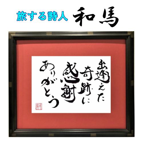 最新情報 旅する詩人和馬のあなたに贈る言葉直筆詩額(A4サイズ)【書画/インテリア/御祝い/メッセージ/ギフト/贈り物/贈答品/詩人/和馬くらぶ】, 木のおもちゃ&ギフト ニコリ:992718df --- cranescompare.com