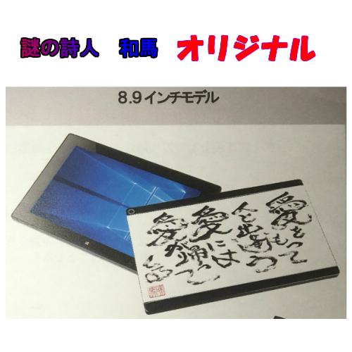 オリジナルタブレットPC/プリント/詩人/謎/和馬/和馬くらぶ