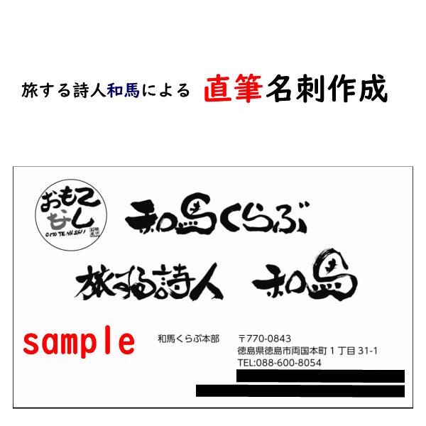 人とは違う 旅する詩人和馬の直筆使用の名刺作成 買物 50枚 高品質