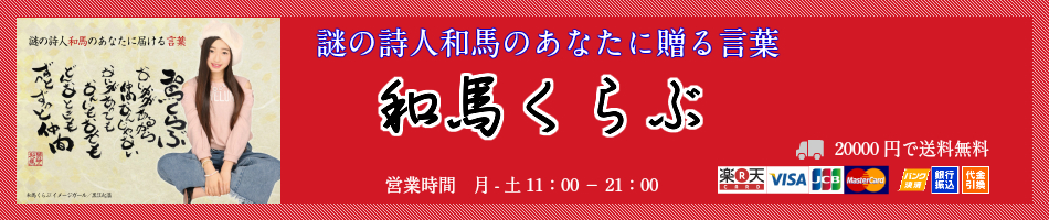 和馬くらぶ:謎の詩人和馬の詩額・グッズの販売サイト