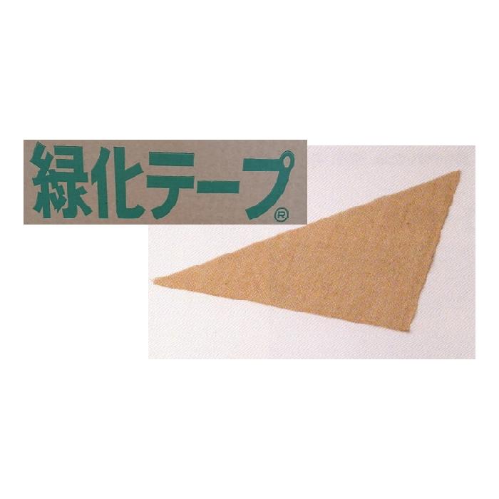 緑化テープ 三角#169 169cm×120cm×120cm 1箱 100枚入