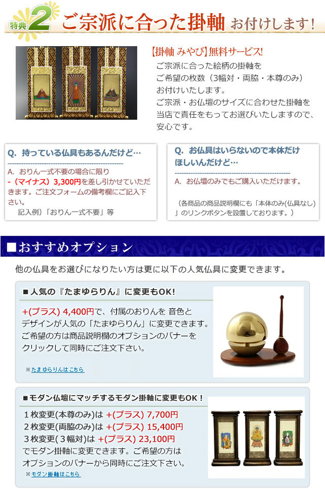 ◆ モダンミニ altar ◆ cube 18 issue of (with complete and Buddhist altar fittings)