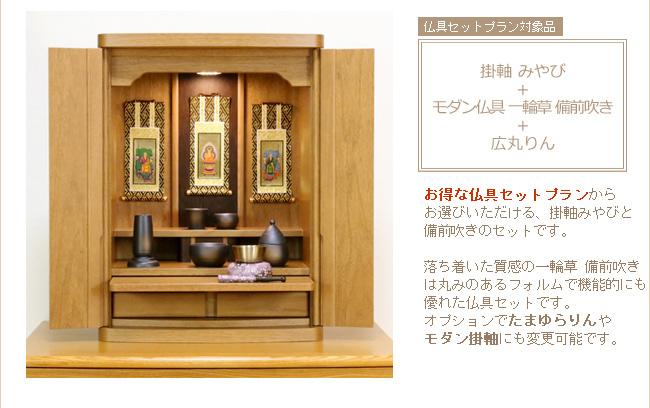 飾り方 曹洞宗 仏壇