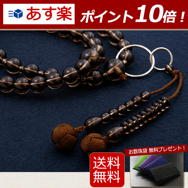 """Rosaries and Rosary """"! Jodo brown crystal (facing men) ' officially a regular book coupled two-wheel double"""