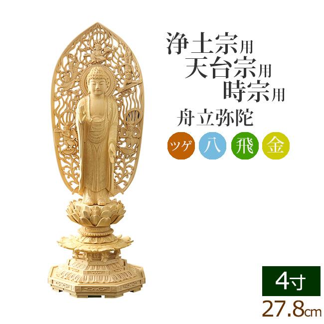 仏像 総ツゲ 新八角台座 舟立弥...