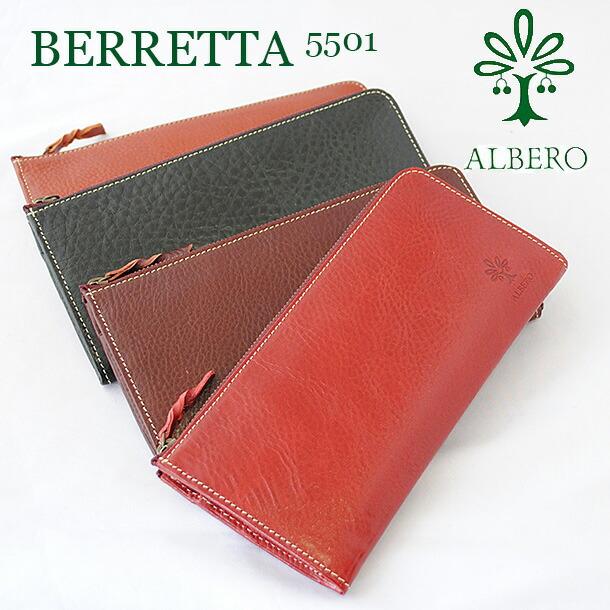 アルベロ ALBERO ベレッタ BERRETTA L字 ラウンドファスナー 長財布 レディース 革 本革 ラウンドファスナー長財布 牛革 レザー イタリア製 皮革 送料無料 ギフト 5501 smtb-k YDKG-k 通販
