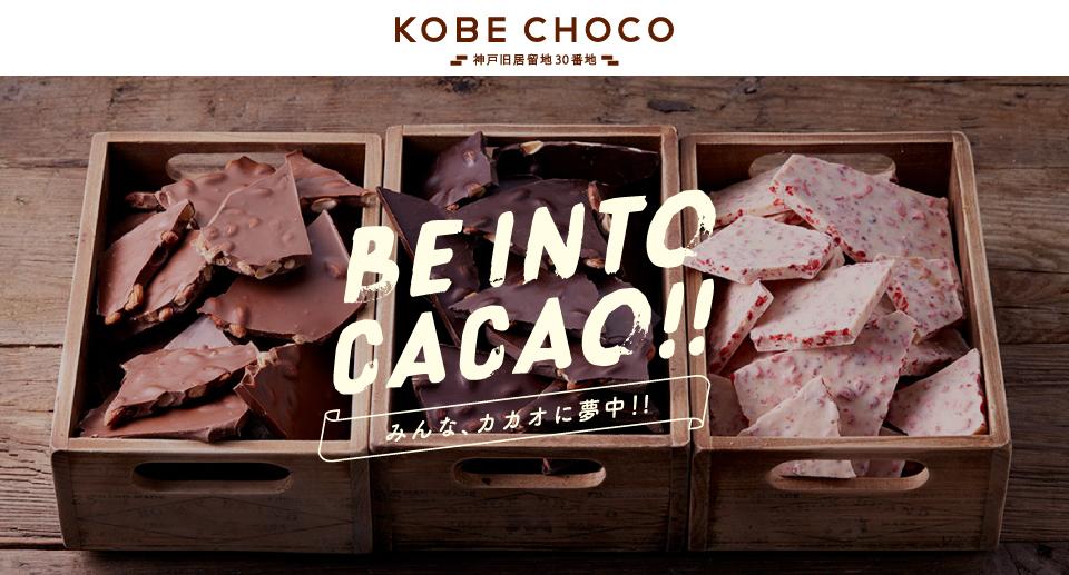 KOBE CHOCO:チョコレート好きのためのチョコ専門店