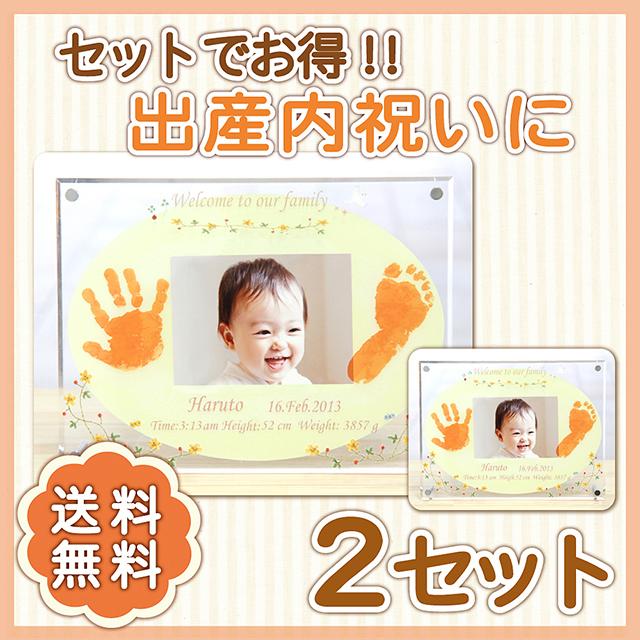 【ひとりのお子様で2個セット】アクリルフォトスタンド「フラワーガーデン」出産内祝いにおすすめ【送料無料ギフト】赤ちゃん手形足形 フォトフレーム