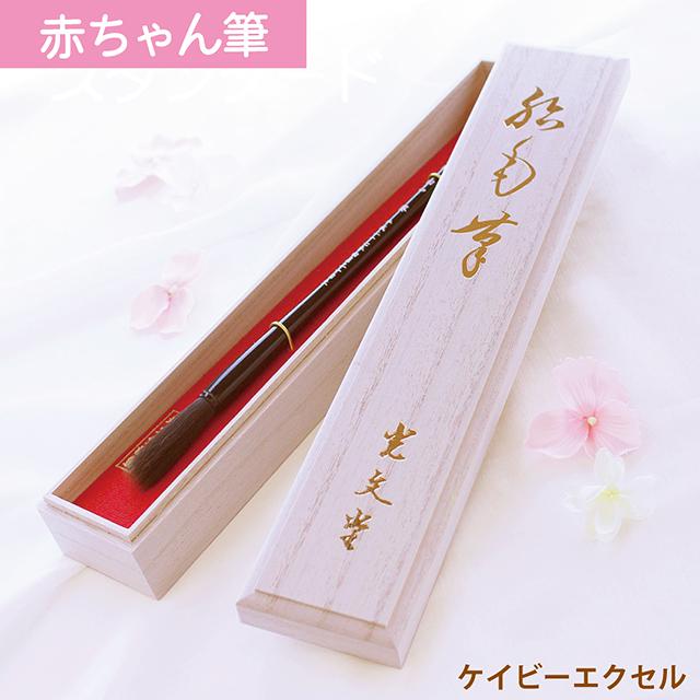 【日本製(広島県)】赤ちゃん筆 桜(胎毛筆・誕生記念筆) 【送料無料】