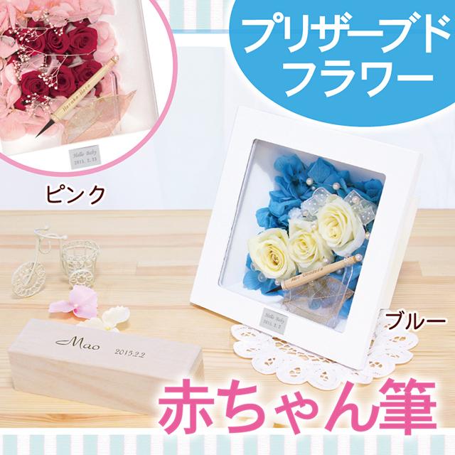 【日本製(広島県)】赤ちゃん筆【送料無料お花のフレーム(ピンク・ブルー) お祝い 記念 赤ちゃん 筆 胎毛筆・誕生記念筆