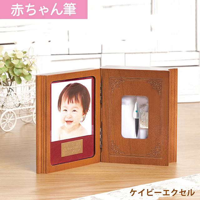 【日本製(広島県)】赤ちゃん筆 ピュール(胎毛筆・誕生記念筆) 【送料無料】