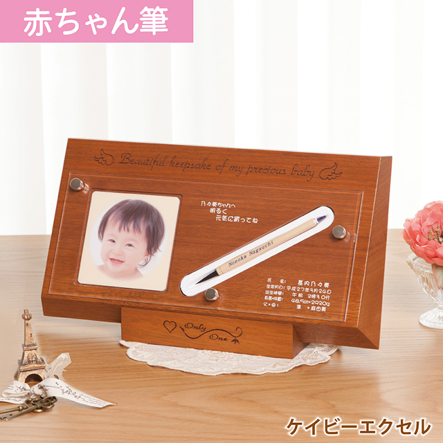【日本製(広島県)】赤ちゃん筆【送料無料】クリスタルウッド 胎毛筆・誕生記念筆