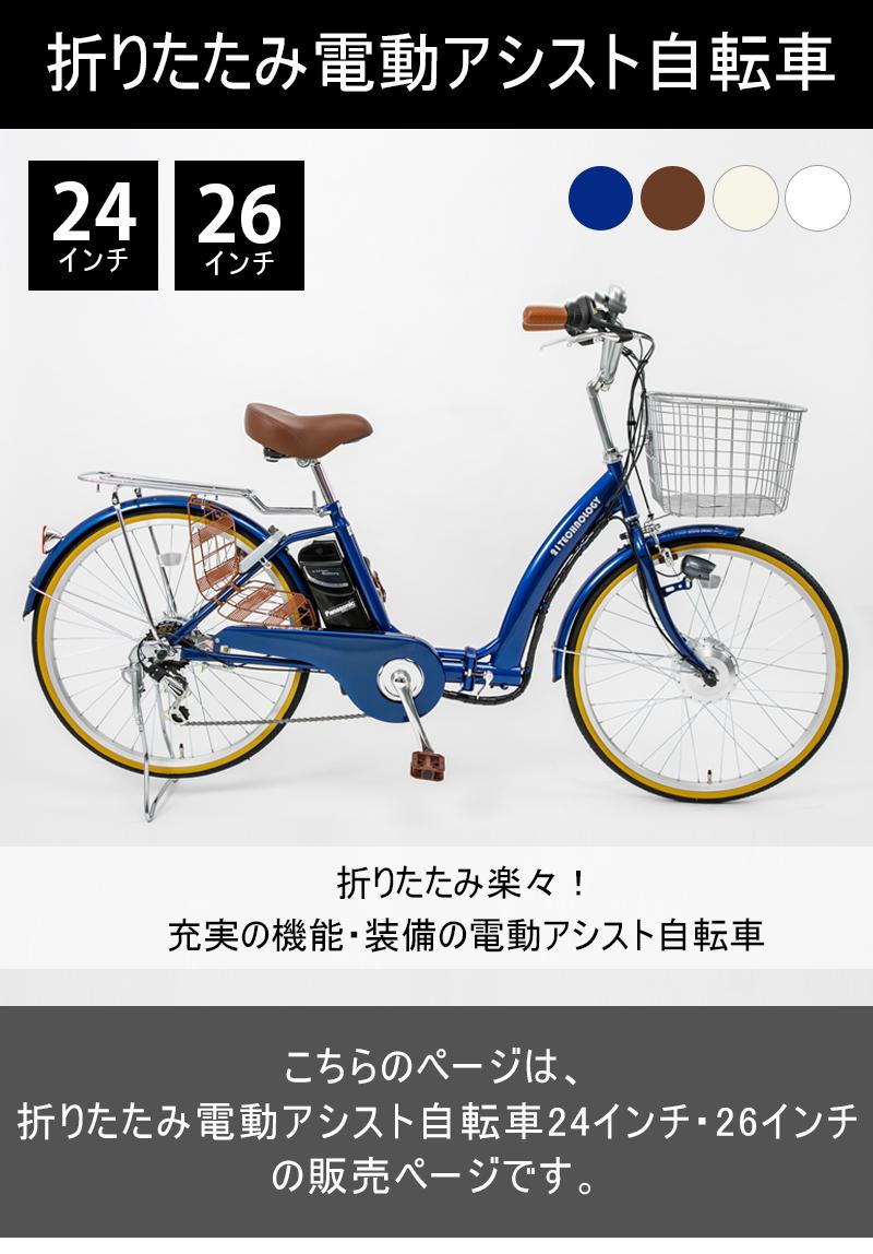折りたたみ 電動アシスト自転車 24インチ シティサイクル 通勤 通学 便利 おすすめ【送料無料】【DA246】(サイズ違い26インチあり)