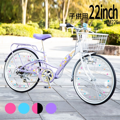 【EM226】子供用自転車 キッズバイク 22インチ シマノ製6段ギア付 本体 95%完成車 こども じてんしゃ 誕生日プレゼント お祝い
