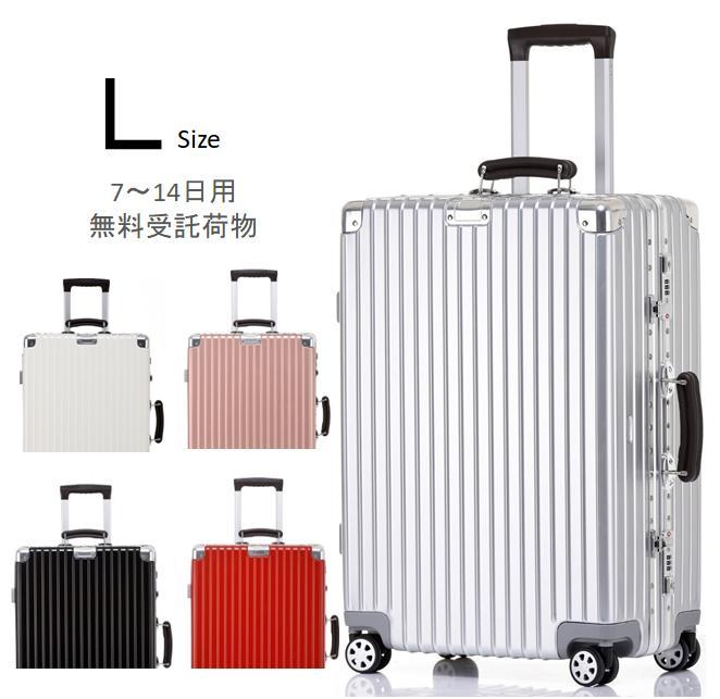 【1年保証・送料無料】スーツケース キャリーケース Lサイズ 無料受託手荷物 TSAロック搭載 PC+ABS樹脂 旅行かばん キャリーバッグ ベルト おしゃれ かわいい 超軽量 修学旅行 卒業旅行 レディス メンズ L