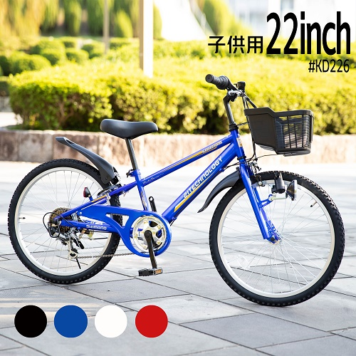 【kd226】送料無料 子供用自転車 本体 子供用マウンテンバイク 22インチ シマノ製6段ギア付き キッズ用 95%完成車 自転車 こども じてんしゃ プレゼント 入学 お祝い 入学祝い=-, シカマチチョウ:42747a2e --- asc.ai