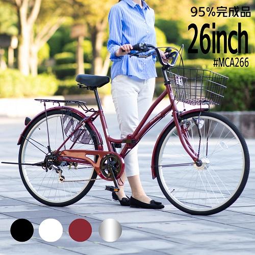 【MCA266】送料無料 自転車 26インチ 本体 LEDオートライト 最新モデル ママチャリ シティサイクル シマノ製6段ギア付き 自転車本体 じてんしゃ シティーサイクル ままチャリ 通勤 通学 新生活 入学 就職 お祝い