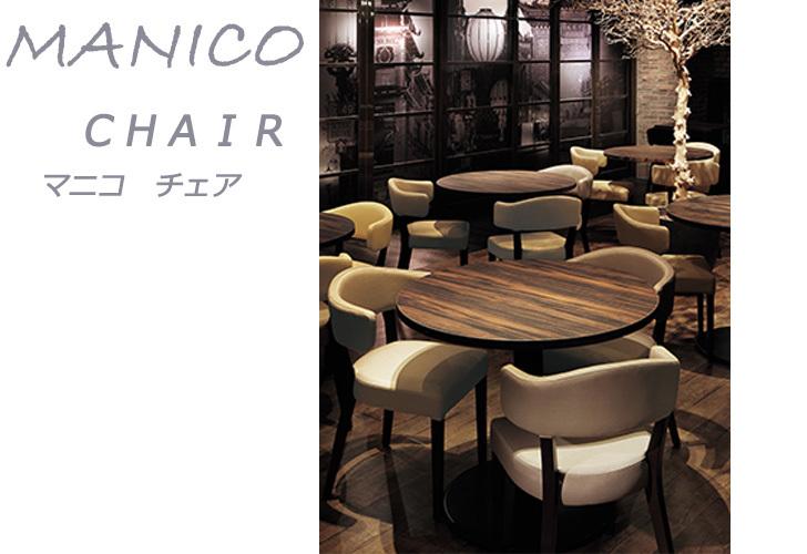 MANICO【マニコ】CRES ラバーウッド無垢材椅子 背のカーブが座り心地も配慮