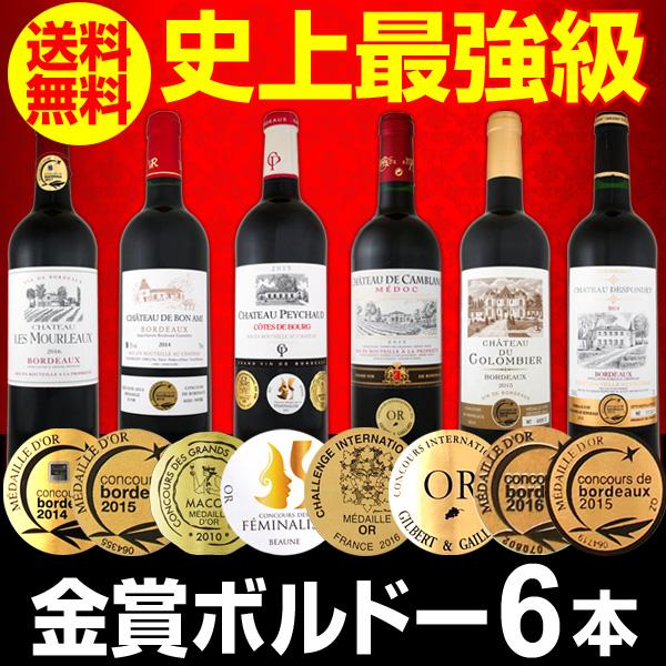 【送料無料】 「キング・オブ・金メダル」 第153弾! 極旨ボルドー赤ワイン6本セット! 全て金賞受賞! 史上最強級 [クーポンで10%OFF]