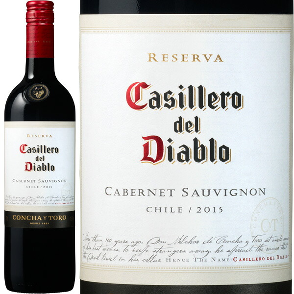 NEW売り切れる前に☆ チリ最大のワイナリーであるコンチャ イ トロが誇るナンバーワンブランド カッシェロ 開催中 デル ディアブロ 最新ヴィンテージでお届け カベルネ ソーヴィニヨン