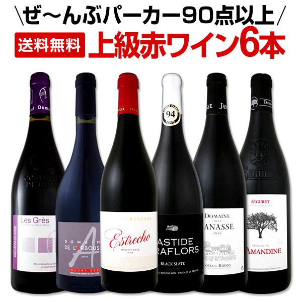 赤ワイン フルボディ セット 【送料無料】すべてパーカー【90点以上】上級赤ワイン6本セット!