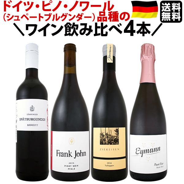 [クーポンで10%OFF]【送料無料!!】★全部現地発掘★ドイツ・ピノ・ノワール(シュペートブルグンダー)品種のワイン飲み比べ4本セット!!