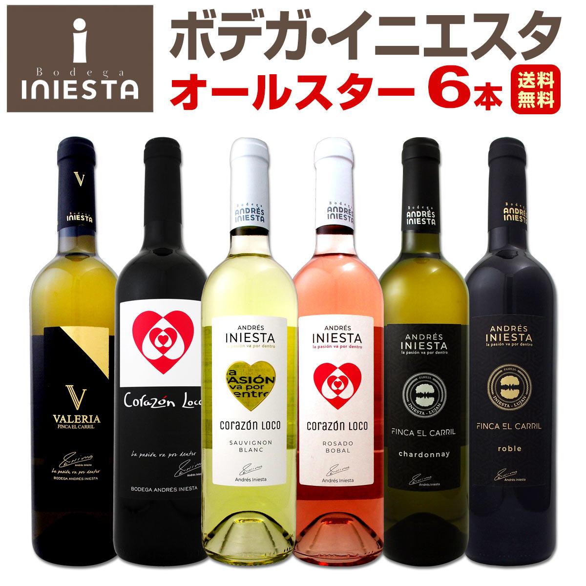 [クーポンで10%OFF]【送料無料】ボデガ・イニエスタのオールスターワイン6本セット!!