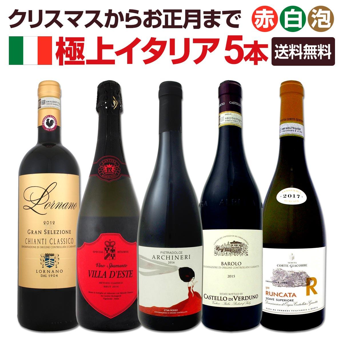 【送料無料】クリスマスからお正月まで!!極上イタリアワイン5本セット!!ワイン ワインセット セット 赤ワインセット 赤ワイン 赤 白ワインセット 白ワイン 白 スパークリングワイン スパークリングワインセット飲み比べ 送料無料 ギフト プレゼント 辛口 750ml