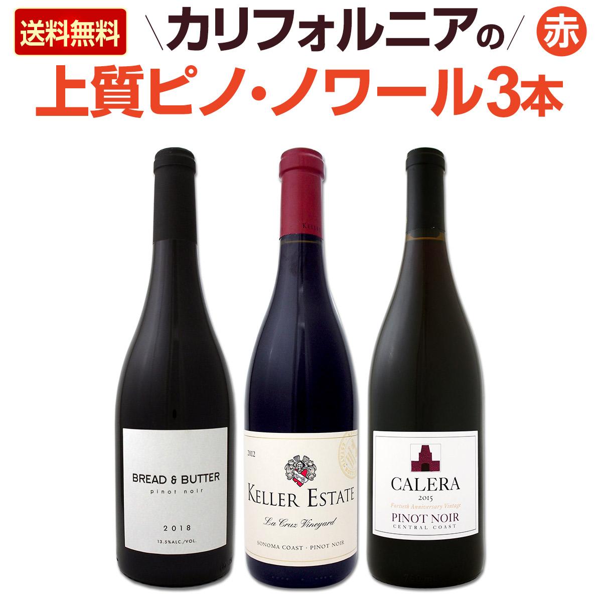 【送料無料】ピノ好き必見!カリフォルニアの上質ピノ・ノワール3本セット!ワイン ワインセット セット 赤ワインセット 赤ワイン 赤 飲み比べ 送料無料 ギフト プレゼント 750ml