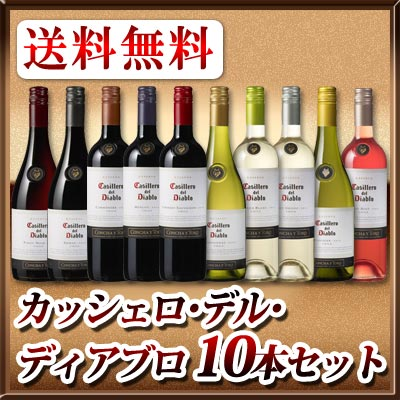 【送料無料】カッシェロ・デル・ディアブロ 全シリーズ10本セット!