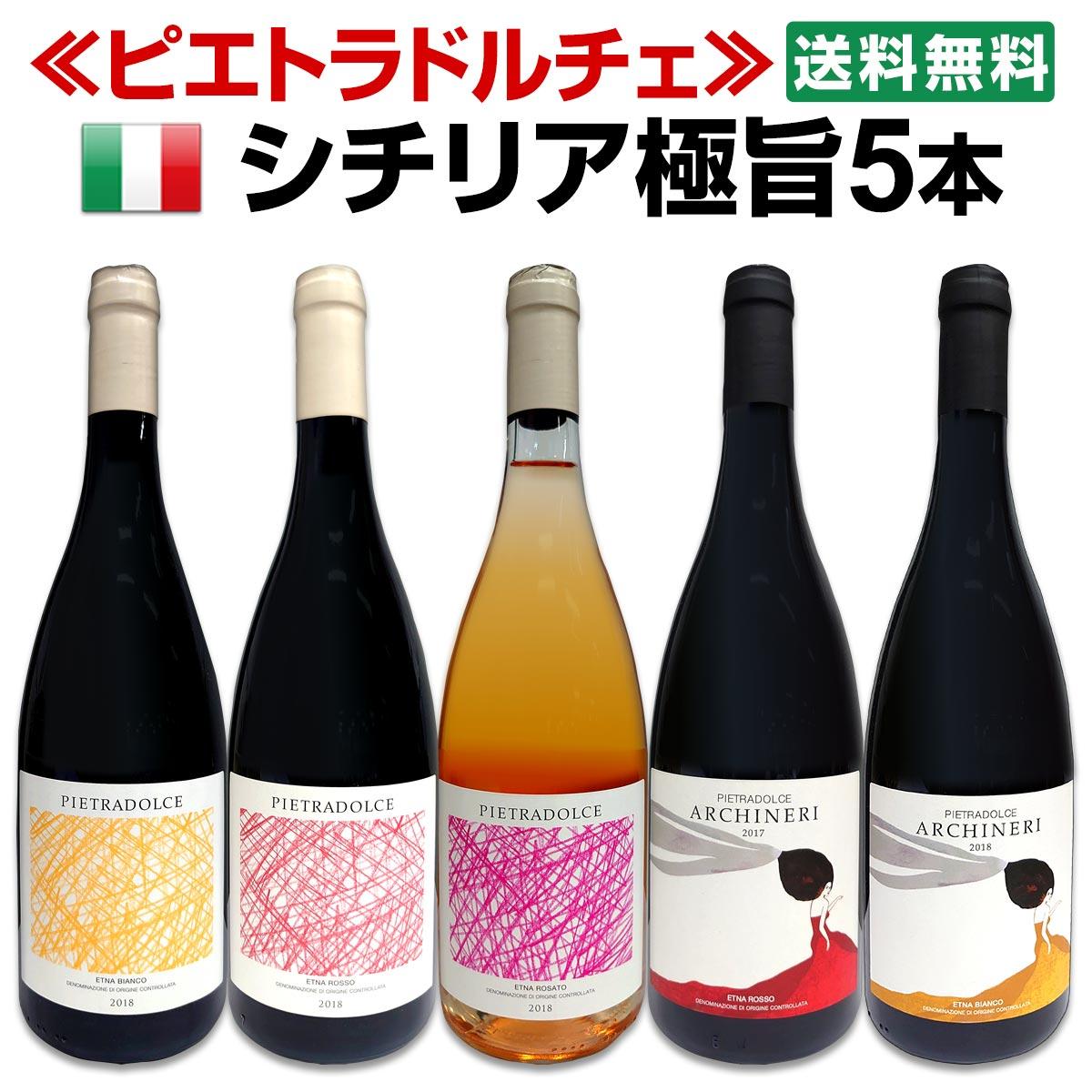 【送料無料】最高評価連発!!≪ピエトラドルチェ≫シチリア極旨ワイン5本セット!!