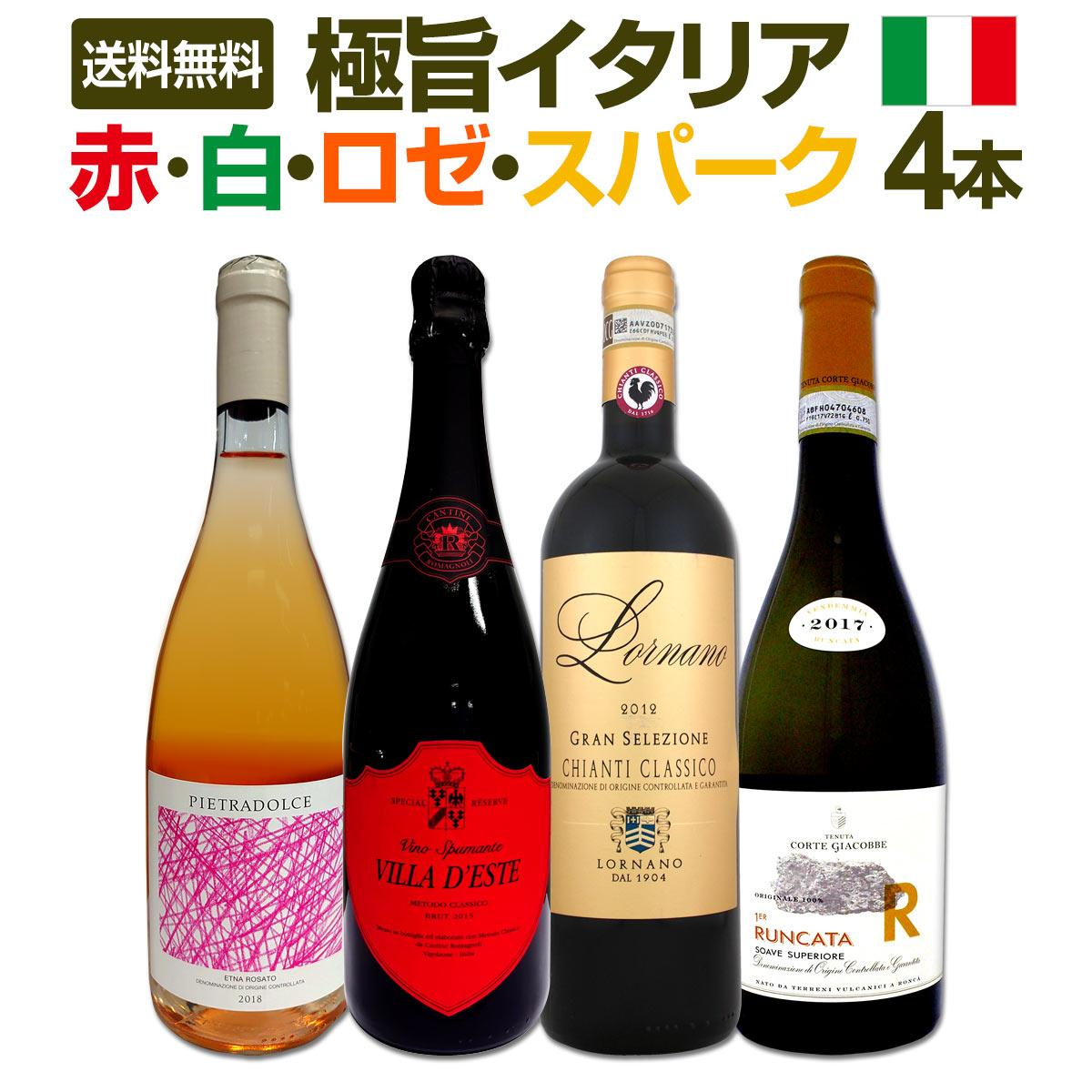【送料無料】≪赤・白・ロゼ・スパーク≫極旨揃いのイタリアワイン4本セット!!