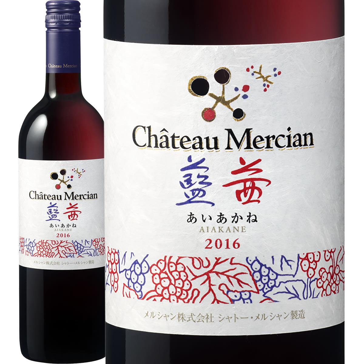 今 最も注目の国産ワインはこれ 信用 SALE開催中 今までの常識を覆す1本です シャトー メルシャン 藍茜 最新ヴィンテージでお届け