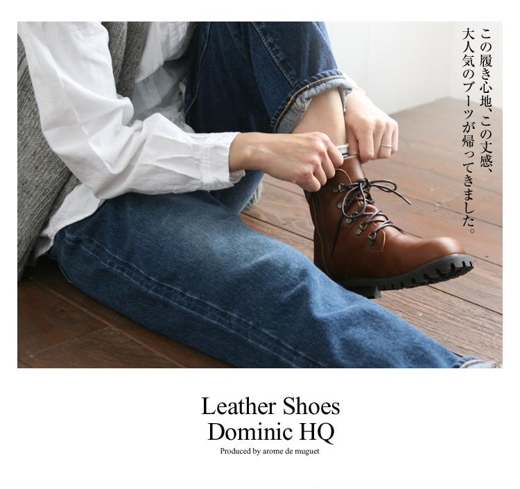 ☆ arome de muget アロマドミュゲ leather shoes Dominique HQ short boots A 109E-CZ-042