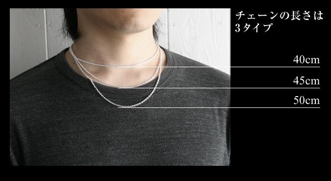 アズキチェーン(幅1mm長さ40cm)SILVER925|スターリングシルバー|シルバー