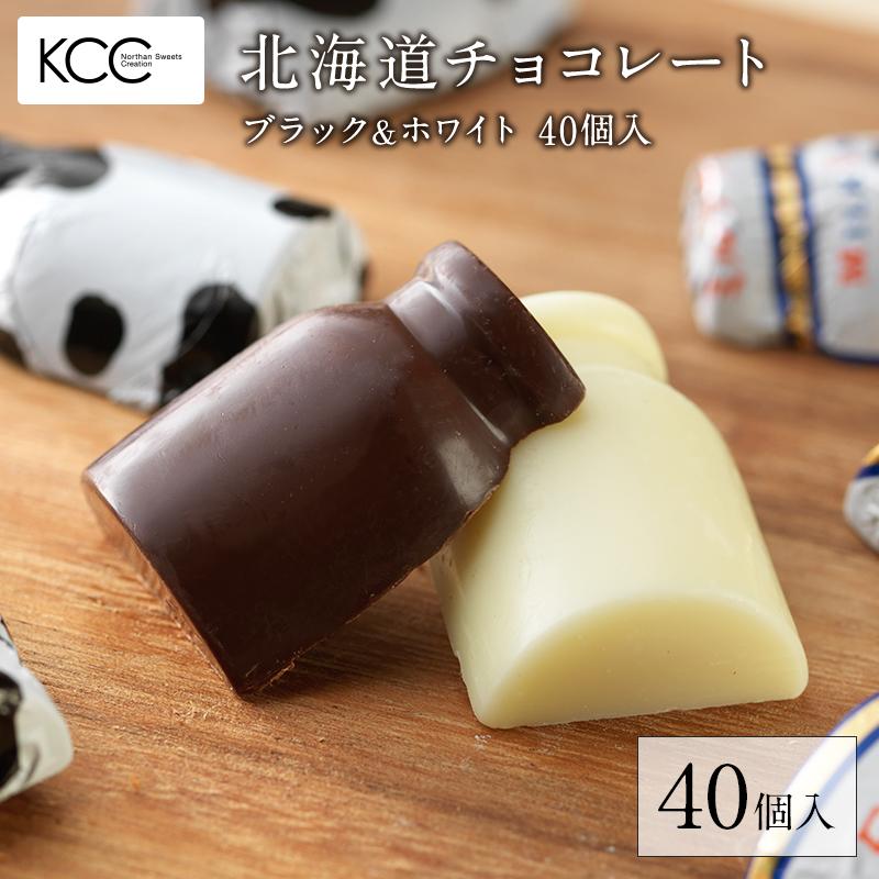 とろ~り中からあふれるミルク感 完全送料無料 集乳缶の形をしたこだわりのチョコレート スイートチョコレートとホワイトチョコレートの食べ比べセット スイーツ チョコレート ブラック ホワイト ギフト お土産 贈り物 ミルクチョコレート 敬老の日 ケイシイシイ 北海道 みやげ お菓子 kcc 市場 土産 敬老の日プレゼント 敬老の日ギフト