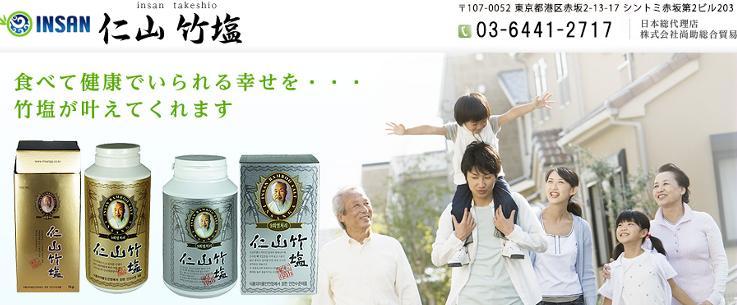 竹塩楽天市場店:健康的な竹塩