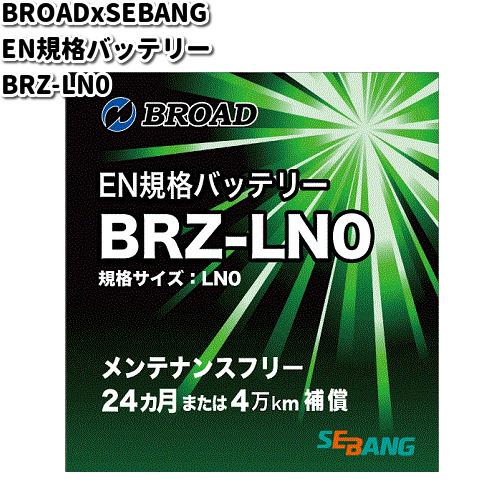 ブロード セバン EN規格バッテリー BRZ-LN0【メーカー直送】【セミシールド 補水不要】