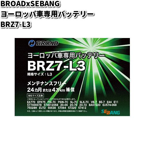 ブロード セバン ヨーロッパ車専用バッテリー BRZ7-L3【メーカー直送】【セミシールド 補水不要】