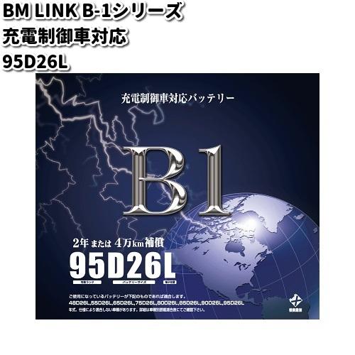 BM LINK B-1 シリーズ 充電制御車対応 バッテリー 95D26L【メーカー直送】【セミシールド 補水不要】