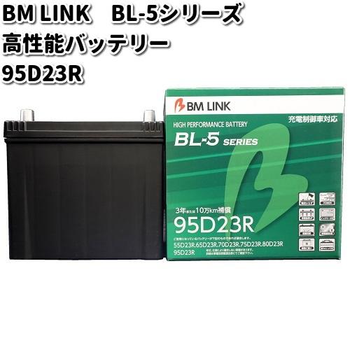 BM LINK BL-5 シリーズ 高性能バッテリー 充電制御車対応 95D23R【メーカー直送】【セミシールド 補水不要】