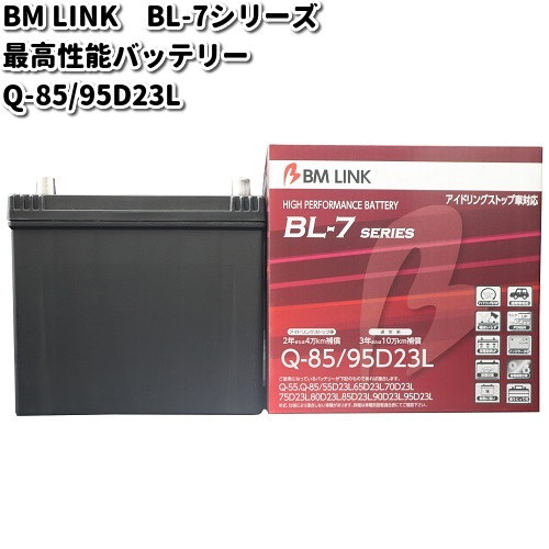 BM LINK BL-7 シリーズ 最高性能バッテリー アイドリングストップ車対応 Q-85 / 95D23L【メーカー直送】【セミシールド 補水不要】