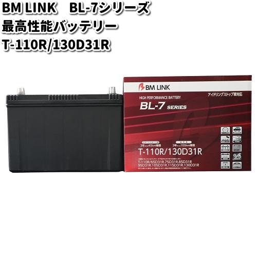 BM LINK BL-7 シリーズ 最高性能バッテリー アイドリングストップ車対応 T-110R / 130D31R【メーカー直送】【セミシールド 補水不要】