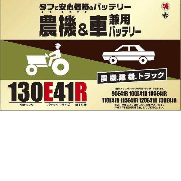 ブロード 農機・建機・車兼用バッテリー 130E41R【メーカー直送】【BROAD・農業機械・建業機械・トラック】