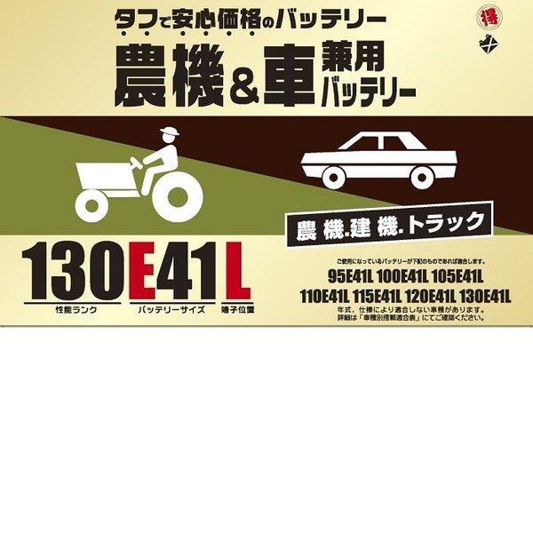 ブロード 農機・建機・車兼用バッテリー 130E41L【メーカー直送】【BROAD・農業機械・建業機械・トラック】