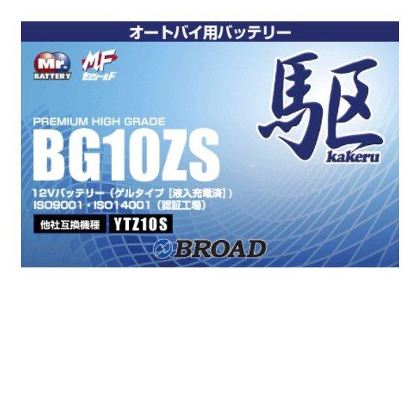 ブロードBG10ZS バイクバッテリー(ゲル型)駆 12V【メーカー直送】【BROAD・二輪バッテリー・二輪車】