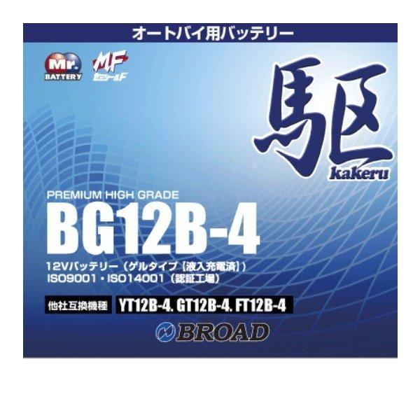 ブロードBG12B-4 バイクバッテリー(ゲル型)駆 12V【メーカー直送】【BROAD・二輪バッテリー・二輪車】