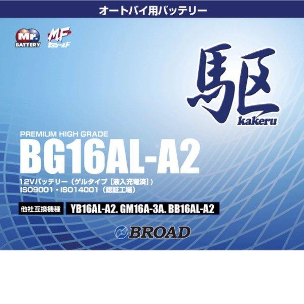 ブロードBG16AL-A2 バイクバッテリー(ゲル型)駆 12V【メーカー直送】【BROAD・二輪バッテリー・二輪車】